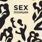 8 секс-позиций для ее максимального удовольствия