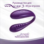 Руководство для We-Vibe 3: игра втроем