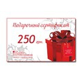 Подарочный сертификат на 250 грн